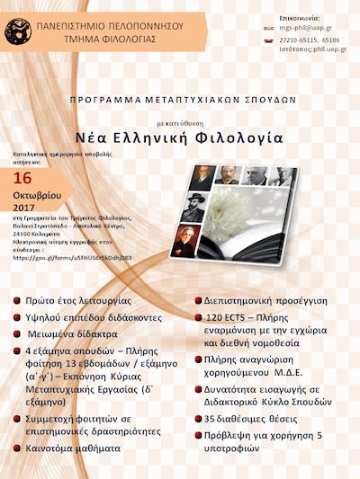 Π.Μ.Σ.με Κατεύθυνση Νέα Ελληνική Φιλολογία:Παράταση προθεσμίας υποβολής αιτήσεων