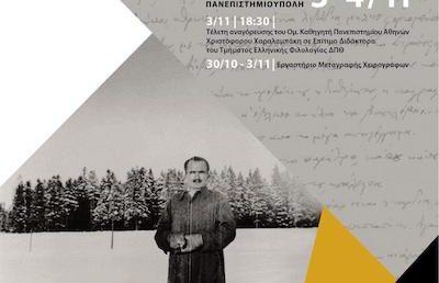 Διεθνές επιστημονικό συνέδριο Νίκος Καζαντζάκης:από το χειρόγραφο στο κείμενο