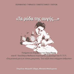 Hλεκτρονικό βιβλίο με τα διακριθέντα έργα του 2ου Πανελλήνιου Λογοτεχνικού Διαγωνισμού