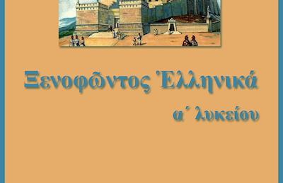 Αρχαία Ελληνικά Α´ Λυκείου: Ξενοφῶντος Ἑλληνικά – Βιβλίο 2. Κεφάλαιο ΙΙ. §§ 1-4 A΄ μέρος (Κείμενο & Μετάφραση – Νόημα- σχόλια)