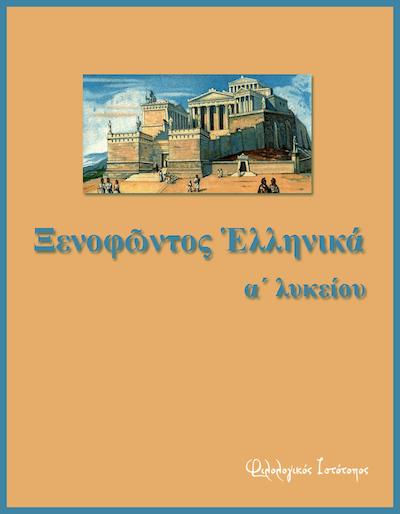 """Ξενοφῶντος """"Ἑλληνικά"""" Α´Λυκείου: Αρχικοί χρόνοι ρημάτων"""