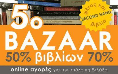 5ο bazaar βιβλίων στο μουσείο Μπενάκη