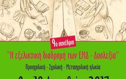 9ο Πανελλήνιο Συνέδριο  «Εξελικτική  διαδρομή  των Ειδικών Μαθησιακών Δυσκολιών – Δυσλεξία: προσχολική, σχολική, μετασχολική ηλικία»