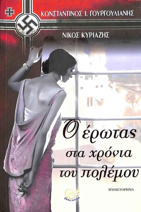 """""""Ο Έρωτας στα Χρόνια του Πολέμου"""": Παρουσιάζεται το νέο ιστορικό μυθιστόρημα των Κ. Ι. Γουργουλιάνη και Νίκου Κυριαζή"""