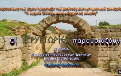 """Παρουσίαση τόμου Πρακτικών Συνεδρίου """"Η αρχαία Ελλάδα κ΄ ο σύγχρονος κόσμος"""". Ενότητα: Αστρονομία"""