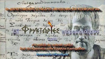 Η παιδεία ως πολιτική πράξη: Από τον Αριστοτέλη στον Κορνήλιο Καστοριάδη
