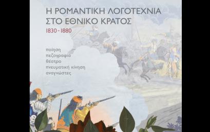 Νέα έκδοση: Η ρομαντική λογοτεχνία στο εθνικό κράτος 1830-1880 (Αλέξης Πολίτης), με συνοδευτικό ψηφιακό υλικό