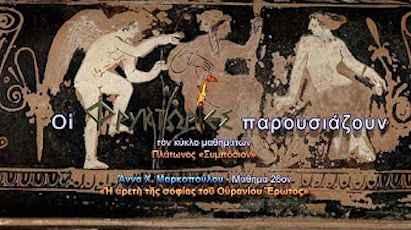 Πλάτωνος Συμπόσιον – Άννα Χ. Μαρκοπούλου. Μάθημα 26ον: Η αρετή της σοφίας του Ουρανίου Έρωτος