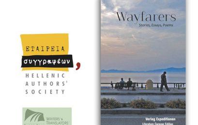 Ξένοι και Έλληνες συγγραφείς στο βιβλιοπωλείο Επί Λέξει