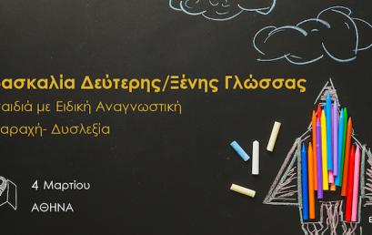 Σεμινάριο: Διδασκαλία Δεύτερης/Ξένης Γλώσσας σε παιδιά με Ειδική Αναγνωστική Διαταραχή- Δυσλεξία