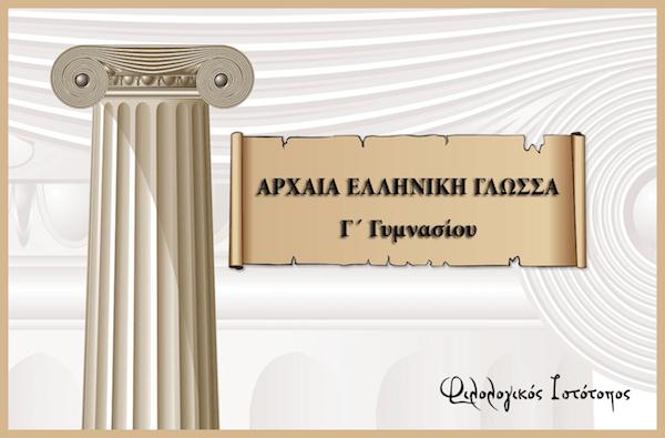 Αρχαία Ελληνική Γλώσσα Γ´ Γυμνασίου : Ενότητα 6η – «Η μουσική εξημερώνει» (Κριτήριο αξιολόγησης)