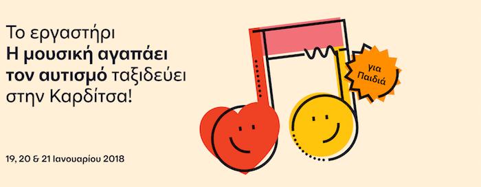 Η μουσική αγαπάει τον αυτισμό ταξιδεύει στην Καρδίτσα