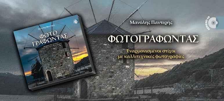 Παρουσίαση του βιβλίου του Μανόλη Παντερή με τίτλο «ΦΩΤΟΓΡΑΦΩΝΤΑΣ»