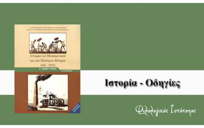 Οδηγίες διδασκαλίας της Ιστορίας στις Β΄ Ημερήσιου ΓΕΛ και Β΄ Εσπερινού ΓΕΛ (2017 – 2018)