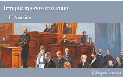Ιστορία προσανατολισμού: Κριτήριο αξιολόγησης – Κεφάλαιο 1ο