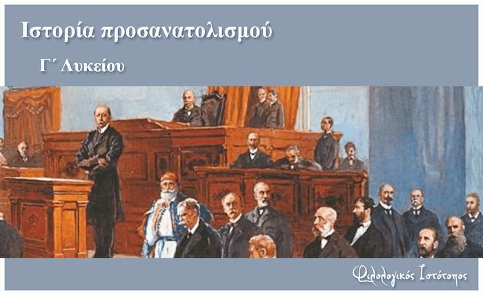 Ιστορία προσανατολισμού: Κριτήριο αξιολόγησης – Κεφάλαια 1ο (Γ. Οι οικονομικές εξελίξεις κατά τον 20 ο αιώνα)