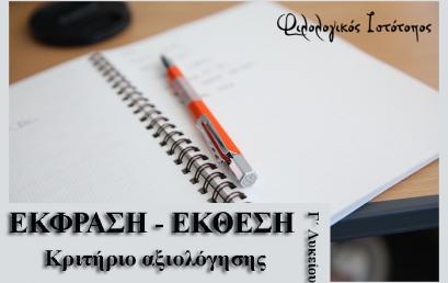 Νεοελληνική Γλώσσα Γ´ Λυκείου: Απέραντη πληροφοριόσφαιρα αλλά…(Κριτήριο αξιολόγησης)