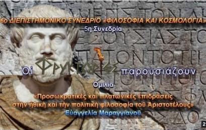 Προσωκρατική κ΄ πλατωνική επίδραση στην ηθική κ΄ πολιτική φιλοσοφία του Αριστοτέλη