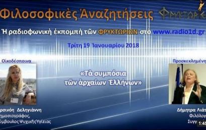 Τα συμπόσια των αρχαίων Ελλήνων