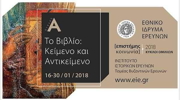 «Το Βιβλίο ως Κείμενο και Αντικείμενο» στον νέο κύκλο ομιλιών του Εθνικού Ιδρύματος Ερευνών