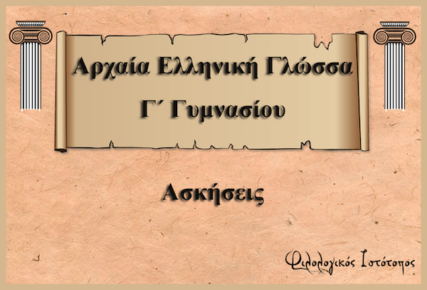 Αρχαία Ελληνική Γλώσσα Γ´ Γυμνασίου: Ενότητα 1η – Η Ελένη και η καταστροφή της Τροίας