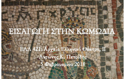 Τηλεσεμινάριο: Εισαγωγή στην Αρχαία Κωμωδία (video)