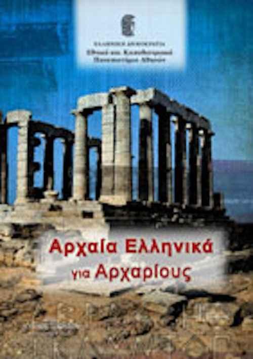 Εκπαιδευτικό πρόγραμμα «Αρχαία Ελληνικά για Αρχαρίους»
