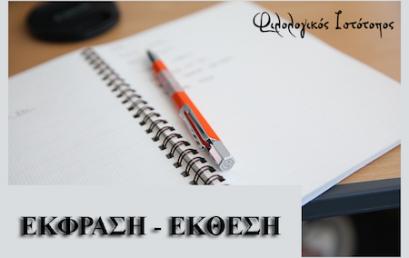 Αξιολόγηση παραγωγής γραπτού λόγου: παράδειγμα εντύπου για ανατροφοδότηση μαθητών