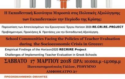 Ημερίδα: Η Εκπαιδευτική Κοινότητα μπροστά στις Πολιτικές Αξιολόγησης των Εκπαιδευτικών την Περίοδο της Κρίσης