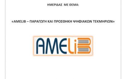 Ημερίδα: «AmeLib – Παραγωγή και προσθήκη ψηφιακών τεκμηρίων»