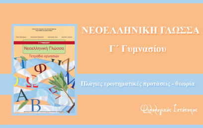 Νεοελληνική Γλώσσα Γ´ Γυμνασίου: Πλάγιες ερωτηματικές προτάσεις – θεωρία