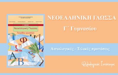 Νεοελληνική Γλώσσα Γ´ Γυμνασίου: Αιτιολογικές – Τελικές προτάσεις