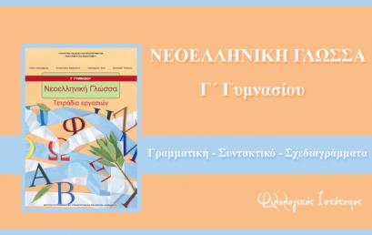 Νεοελληνική Γλώσσα Γ´ Γυμνασίου: Γραμματική, συντακτικό, σχεδιαγράμματα