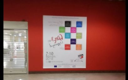 Ξεκινά αύριο η Έκθεση- Εκδήλωση «Το ΕΠΑΛ δημιουργεί» στο ΣΥΝΤΑΓΜΑ