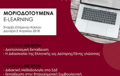 Σεμινάριο: Διδακτική Μεθοδολογία στα ΣΔΕ & σε δομές Εκπαίδευσης Ενηλίκων
