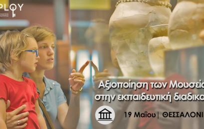 Σεμινάριο: Αξιοποίηση των Μουσείων στην εκπαιδευτική διαδικασία (Σάββατο 19 Μαΐου , Θεσσαλονίκη)