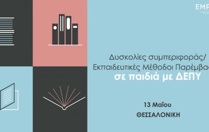 Σεμινάριο: Δυσκολίες συμπεριφοράς – Εκπαιδευτικές Μέθοδοι Παρέμβασης σε παιδιά με ΔΕΠΥ  (Κυριακή 13 Μαΐου, Θεσσαλονίκη)