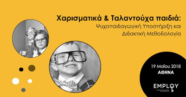 Σεμινάριο: Χαρισματικά & Ταλαντούχα Παιδιά: Ψυχοπαιδαγωγική Υποστήριξη και Διδακτική Μεθοδολογία (Σάββατο 19 Μαΐου, ΑΘΗΝΑ)