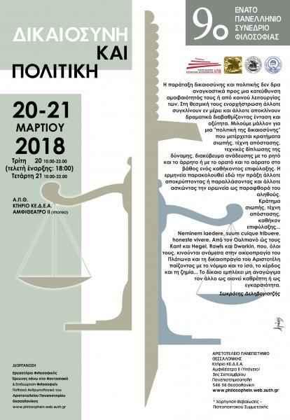 9ο Πανελλήνιο Συνέδριο Φιλοσοφίας: Δικαιοσύνη και Πολιτική.