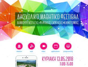 6o Φεστιβάλ Τεχνολογίας από τη Νέα Γενιά Ζηρίδη