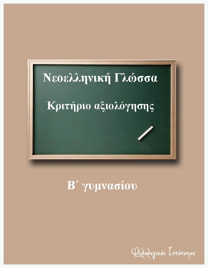 Νεοελληνική Γλώσσα Β´ Γυμνασίου: Φιλία (Κριτήριο αξιολόγησης)