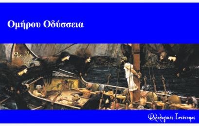 Ομήρου Οδύσσεια: Κριτήριο αξιολόγησης – Ραψωδία α στίχοι 26-51 (Κριτήριο αξιολόγησης)