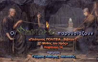 Πλάτωνος ΠΟΛΙΤΕΙΑ – Βιβλίο Ι΄ – Ο Μύθος του Ηρός – Κεφάλαιο 14