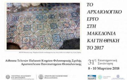 Συνέδριο: Το Αρχαιολογικό έργο στη Μακεδονία και Θράκη το 2017