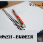 Νεοελληνική Γλώσσα: Ασκήσεις στη χρήση των σημείων στίξης