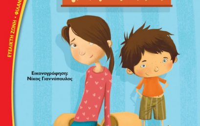 Παρουσίαση του βιβλίου «Δώρο γενεθλίων»  του Μάκη Τσίτα στο PUBLIC Athens Metro Mall