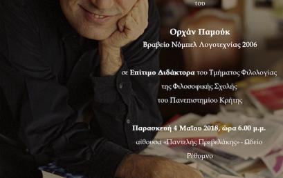 Ο Ορχάν Παμούκ Επίτιμος Διδάκτορας του Πανεπιστημίου Κρήτης