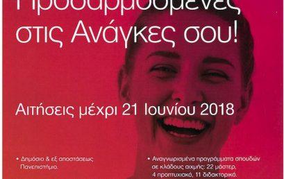Ανοικτό Πανεπιστήμιο Κύπρου : Υποβολή αιτήσεων μέχρι 21 Ιουνίου 2018