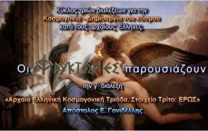 Αρχαία Ελληνική Κοσμογονική Τριάδα. Στοιχείο Τρίτο: ΕΡΩΣ