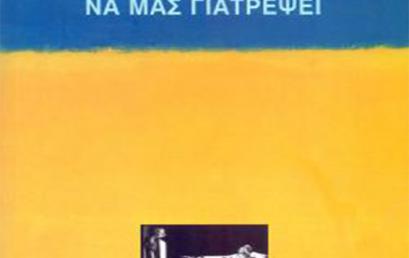 ΙΑΝΟS:Παρουσίαση του βιβλίου του Αντώνη Λαγγουράνη με τίτλο Ποιος μπορεί να μας γιατρέψει